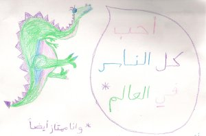 A drawing of a green dragon with purple spikes, a pink belly and blue eyes.